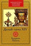 Далай-лама. Буддизм Тибета
