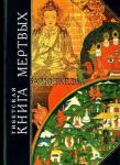 Бардо Тодол. Тибетская Книга Мертвых