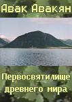 В Хибинах обнаружено первосвятилище древнего мира!