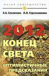 Секлитова, Стрельникова - 2012. Конец Света - Оптимистичные предсказания