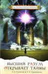 Секлитова, Стрельникова – Высший разум открывает тайны
