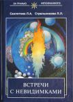 Секлитова, Стрельникова - Встречи с невидимками