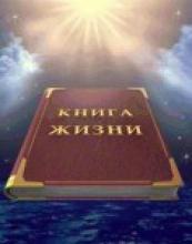 Тайнопись библии. Предисловие. Роза Юсим