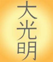 Даи Ко Мио. Четвертый (мастерский) символ Рейки