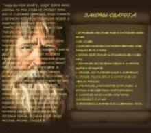 Законы Сварога