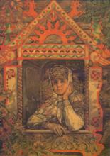 Славянские имена и их значение