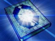 Наставления из Корана, хадисов и преданий