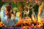 Огнехождение – это может каждый!